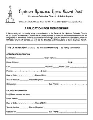 Заповніть та поверніть заявку на членство в Українській Православній Церкві Святої Софії.